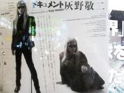ドキュメント灰野敬二〜20121011