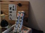 半田麺〜20110723