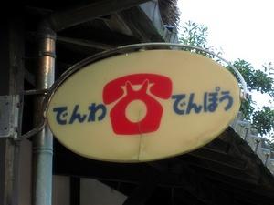 猪調庄屋〜20111025