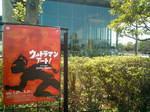 ウルトラマンアート・ポスター〜20120211
