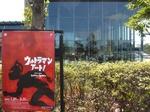 「ウルトラマン・アート!」展〜20120211-0212壱