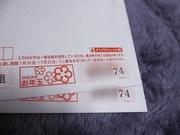 年賀当せん〜20140119