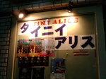 上海太郎ソロマイム〜20071008