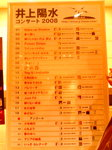 井上陽水@オーチャード~20080629