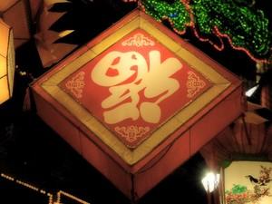 長崎ランフェス〜20110209(01)