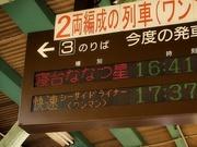 ななつ星〜20131026