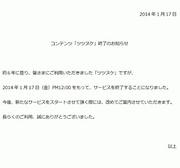 ツツヌケ閉館〜20140117