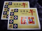 切手〜20140120